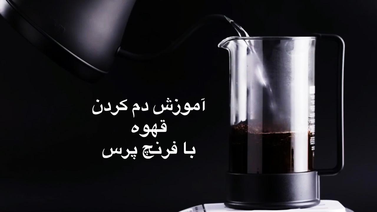 آموزش دم کردن قهوه با فرنچ پرس